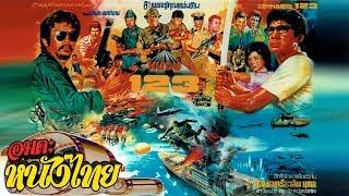 หน่วยล่า 123 | Thai Movie