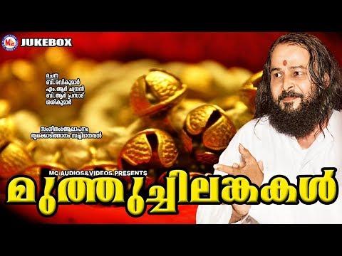 മുത്തുച്ചിലങ്കകള് | Muthuchilankakal | Thrikodithanam Sachidanandan Songs | Malayalam Hits