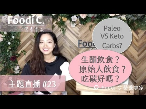 Foodi C 主題直播#23|生酮飲食 PK 原始人飲食 PK 含碳飲食 誰獲勝