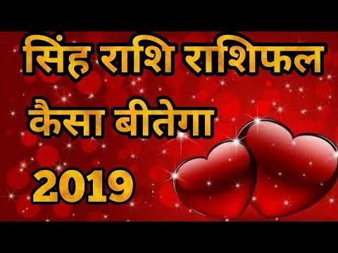 सिंह राशि राशिफल 2019 Leo horoscope 2019 in hindi Singh Rashi Rashifal 2019