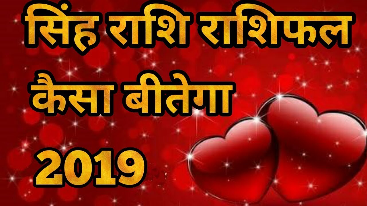 leo horoscope for tomorrow in hindi