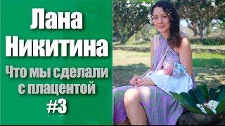 Что мы сделали с плацентой #3 | ПРОДОЛЖЕНИЕ реалити-шоу Беременные 2 Сезон