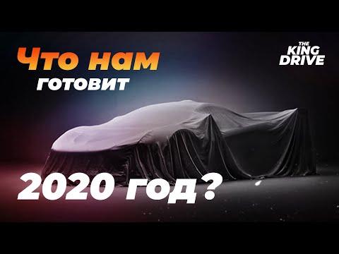 Самые ожидаемые автомобили, которые выйдут в 2020 году [новый S Class, BMW M5 CS, Urus Perfomante]