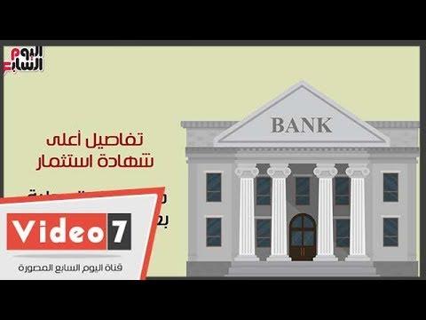تفاصيل أعلى شهادة استثمار فى البنوك المحلية بعائد سنوى 16.25%  - 17:22-2018 / 5 / 23