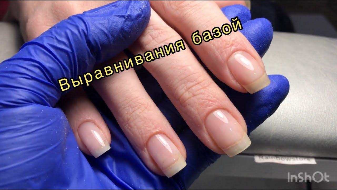 Выравнивание ногтей базой Ника Земляникина