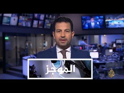 موجز الواحدة ظهرا 21/9/2017  - نشر قبل 2 ساعة