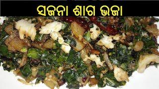 ସଜନା ଶାଗ ଭଜା | Sajana Saga | Sajana Saga Bhaja | Sajana Saga Bhaja in Odia | ODIA FOOD