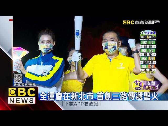 新北地標女王頭引燃聖火 揭開110年全運會序幕 @東森新聞 CH51