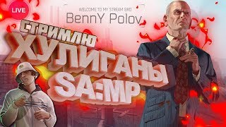 Connect Role Play GTA San Andreas Samp Role Play #11 Cтрим (Розыгрыш в группе VK)