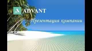 Презентация компании Advant