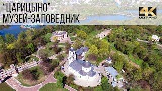 видео Лучшие достопримечательности музея-заповедника Царицыно