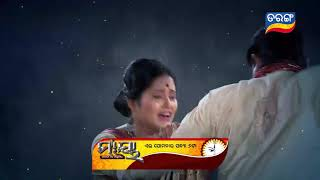 Maaya | 24th October 2020 | Generic Promo | TarangTv