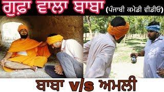 Guffa wala baba | Punjabi funny video clips | Punjabi comedy film 2018 | Latest funny videos movies