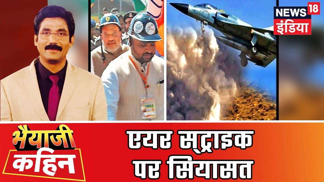 Balakot Air Strike  को लेकर राजनीति हुई गर्म | | Bhaiyaji Kahin