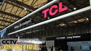 [国际财经报道] 中国企业在全球激光显示技术领域崭露头角 | CCTV财经