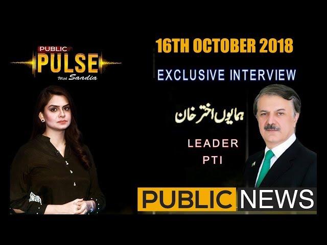 Public Pulse with Saadia Afzaal | 16 October 2018 | Public News