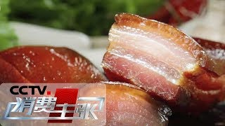 《消费主张》 20191212 原产地访价格:猪肉价格为何下降?(上)| CCTV财经