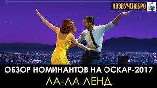 """ОСКАР-2017 // Мнение о фильме """"Ла-Ла Ленд"""""""