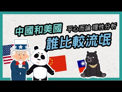 平心而論 理性分析 ►中國和美國誰比較流氓?