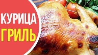 Курица гриль в духовке целиком: рецепт С ХРУСТЯЩЕЙ корочкой