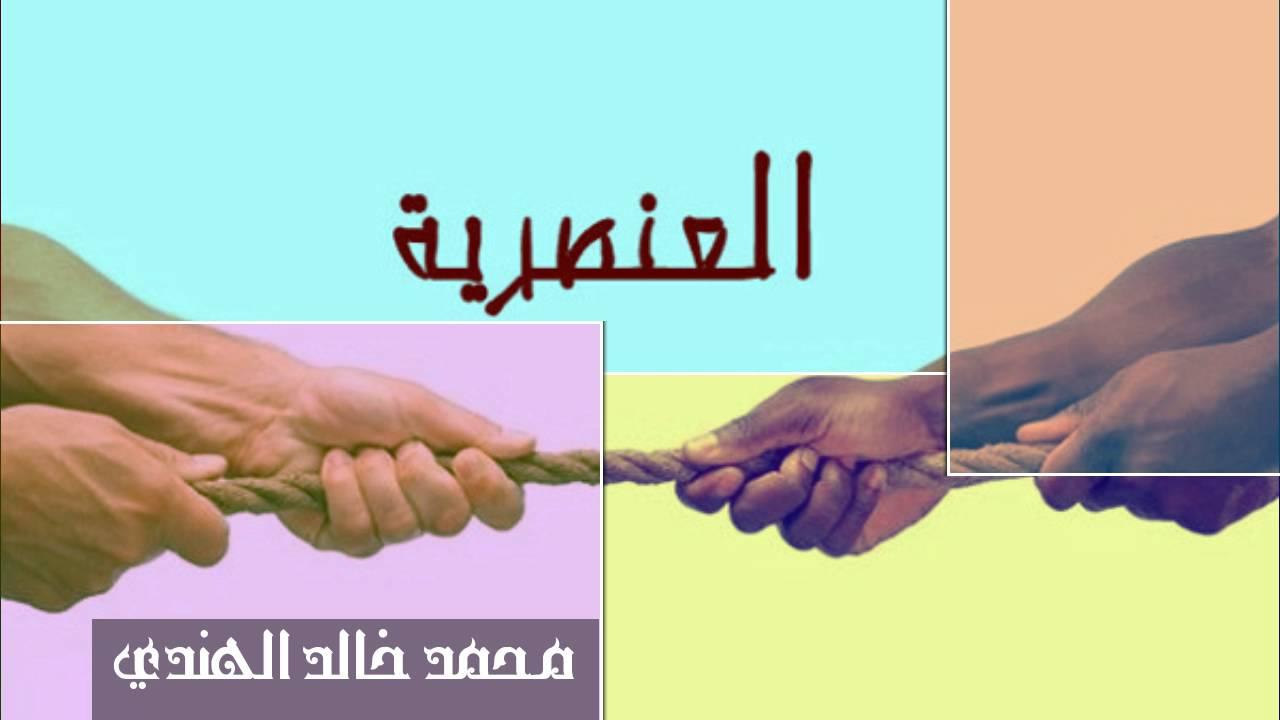 خطبة عن العنصرية وموقف الإسلام منها محمد الهندي Youtube