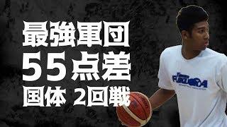 高校バスケ  福井国体  福岡-山形  2回戦  55点差