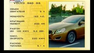 Тест драйв Volvo S60