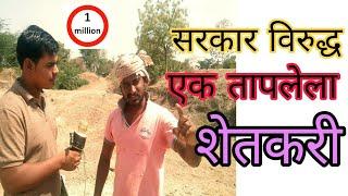 शेतकऱ्याची मुलाखत  सरकार विरुद्ध तापलेला शेतकरी ! Farmer interview