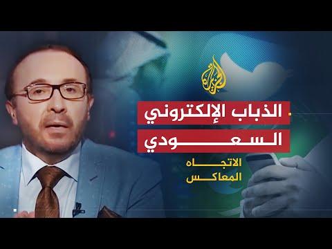 الاتجاه المعاكس-ماذا بقي من مشاريع محمد بن سلمان؟  - نشر قبل 4 ساعة