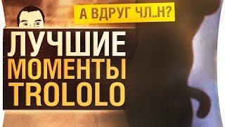 "Лучшие моменты TROLOLO #49 - ""А вдруг 4л..H?"" DeSeRtod vs. AkTep"