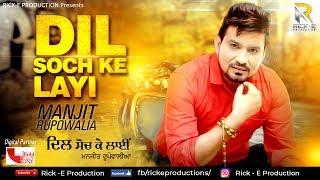 Dil Soch Ke Layi (Audio) || Manjit Rupowalia || Rick E Production || Latest Punjabi Songs 2018