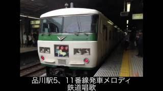 品川駅5番線ホーム発車メロディ[鉄道唱歌]