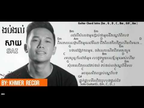 ងប់ងល់ ~~By សាយ sai Lyric Song (Khmer Record)