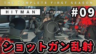 【ヒットマン】ショットガンで一般人を撃ちまくり!! -PART9- 【HITMAN】 thumbnail