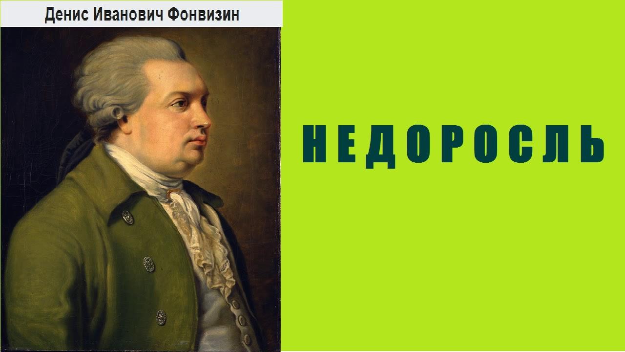 Денис Иванович Фонвизин.   Недоросль.  аудиокнига.
