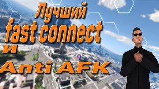 лучший Fast Connect и Anti AFK 100 безопасности  Samp 0 3 7  Работает на всех серверах
