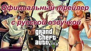 Grand Theft Auto V: Официальный трейлер c русской озвучкой