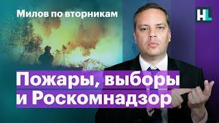 Пожары, выборы и Роскомнадзор | Милов по вторникам