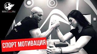 Фитнес Спорт мотивация в спортзал 2019: Начни сейчас путь к лучшему себе! Сергей Фёдоров