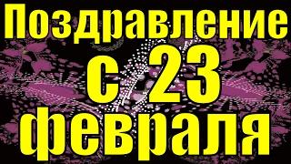 """Песня """"Быть мужчиной"""" музыкальное поздравление с 23 февраля музыкальные поздравления песни хиты"""