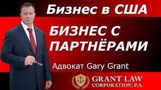 Бизнес Адвокат США - Бизнес с Партнёрами в США!!!  Адвокат Gary Grant