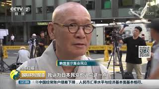 [国际财经报道]热点扫描 韩国民众集会 抗议日本贸易限制措施  CCTV财经