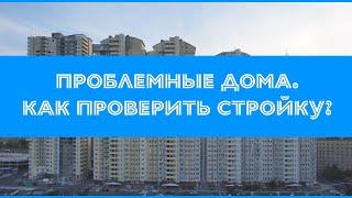Проблемные дома и жилые комплексы. Как проверить стройку и квартиру?