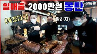[서울 3대 고깃집] 일 매출 2,000만원 삼각지 &…
