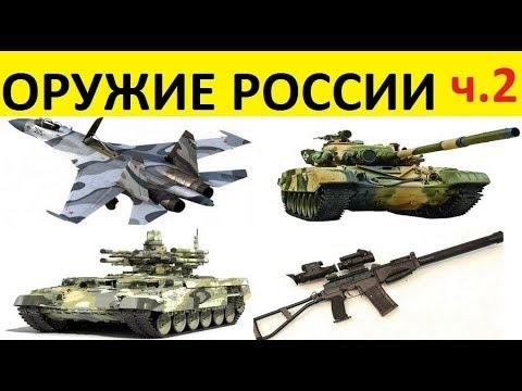 Оружие России. Новые