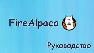 FireAlpaca - основы работы с программой #1 (ПЕРЕЗАЛИВ)