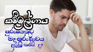 Piyum Vila |කම්මුල්ගාය පුරුෂයකුට මදසරුභාවය ඇති කරයි ද? | 21- 03 - 2019 | Siyatha TV Thumbnail