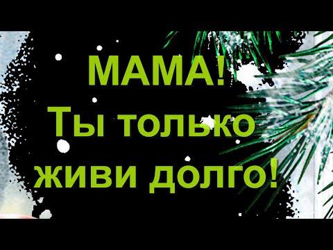 МАМА, ты только живи ДОЛГО! / Аудиорассказ 2.