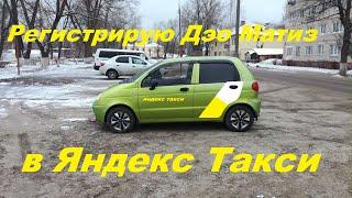 Фото Дэо Матиз в Яндекс Такси