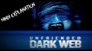 Unfriended : Dark Web (2018) | Hindi Explanation | Alternative Endings Explained